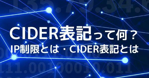 CIDER表記って何?