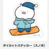 【うさまるカフェ大阪】グッズ情報!開催期間はいつからいつまで?