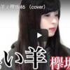 制作メモ;(DTM耳コピcover)黒い羊 / 欅坂46 (cover)