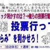 京都市長選挙(20年)は福山和人さんに/選挙公報の配布方法に?。
