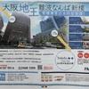 日本移住者向け? 大阪の不動産投資広告