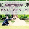 結婚式場見学~香川県宇多津町セント・カテリーナ~