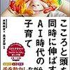 「高濱ナイト」。「株式会社サイボウズ代表取締役社長 青野 慶久さんの回」②