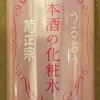 【コストコ】菊正宗スキンケアローションを買ってみました
