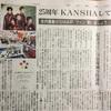 「25周年 KANSHAして」(朝日新聞)