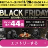 楽天BLACK FRIDAY★