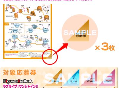 【キャンペーン情報】Aqours9人集結!Figure-riseBustラブライブ!サンシャイン!!