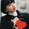 小松菜奈さんが起用された「VALENTINE LOTTE」のスペシャルコンテンツが公開
