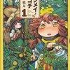 感想:アニメ(新番組)「ハクメイとミコチ」第1回「きのうの茜 と 舟歌の市場」