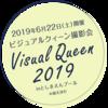 ビジュアルクイーン撮影会2019が6月22日にとしまえんで開催!