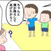 【4コマ漫画】毎度ご乗車ありがとうございます。