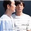 映画『ブランク13』ネタバレあらすじキャスト評価 実話が基の斎藤工監督作品