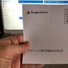 【Google AdSense】お手紙きたよ! ~そしてズボラさんのとある一日と猫さん~
