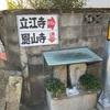 【歩き遍路7日目】遍路ころがし第20番札所鶴林寺
