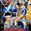 侍戦隊シンケンジャー #21 #22
