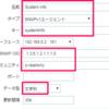 2. 監視アイテムの追加 - SNMP