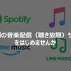 定額制の音楽配信(聴き放題)サービスをはじめてみませんか【Spotify・Prime Musicなど】