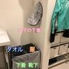 洗濯システム考 ❸  いつものやり方をご紹介!