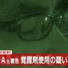 覚醒剤使用の疑いでASKA元被告を逮捕へ!逮捕直前にブログを更新!ヤバすぎる!!