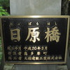 日原古道(20160505-3)