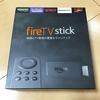 今更だけど、「Amazon Fire TV」は、買って本当に良かった。