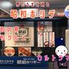 昭和好きにはたまらないイベント『昭和ホリデー』へ雪だるまが行った【池袋】
