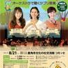 【完売御礼】オーケストラで聴くジブリ音楽 鹿角市公演(秋田県)