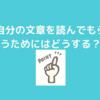 DaiGoさん 本 『人を操る禁断の文章術』~文章を読んでもらうためには?~