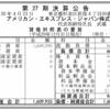 アメリカン・エキスプレス・ジャパン株式会社 第27期決算公告
