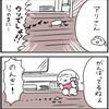 アリカニ合戦~カニを捕まえたい~【4コマ2本】