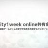 【勉強会レポ】: 📣 unity1week online共有会 #5