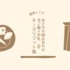 【簡単レシピ】牛乳×冷ご飯!?なんちゃってチーズリゾット風