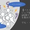 【FR会議4】潜在力チェックリスト