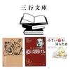 『三行文庫vol.12』【きっかけをつくる×自己啓発】