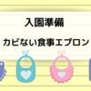 【入園準備】 カビない食事エプロン!!0、1、2歳児用!