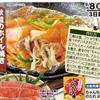 情報 料理提案 ホイル焼き レシピ エコス 9月8日号