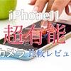 【比較】iPhone11カメラとiPhone8カメラで画像比較してみたらすごかった【広角レンズ/ナイトモード/ポートレート】