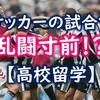 サッカーの試合で乱闘寸前【ゴールドコースト高校留学】