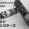 【VAPE】リキッド アザドエリクサーズの真髄をいざ見よ!