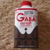 【ギャバ・オレ・チョコレート】ストレス解消系GABAドリンク実飲レビュー!GABA配合で気分が安らぐのか?!