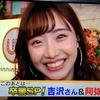 テレビ東京『ウイニング競馬』は柴田阿弥ロスだ