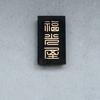 金沢の日本酒「加賀鳶」はお土産にオススメ