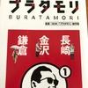 長崎旅行記その1(2019/3/24)
