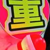 ジャニーズWEST重岡大毅くんにハマったアラサーOLが重岡くんの魅力を紹介します。