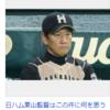 """日ハム選手妻とOB妻、「LINEいじめ」で""""場外乱闘"""""""