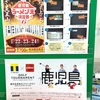 第6回鹿児島ラーメン王決定戦 前売りチケットをファミリーマートで購入してきたよ!