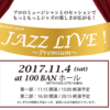 JAZZ LIVE!〜Premium〜のご案内です♪