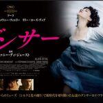 映画「ザ・ダンサー」主役のソーコ Soko がいいです。で、リリー=ローズ・デップはどうでしょう?