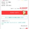 【案件紹介】三菱UFJ-VISAデビット爆速ポイントゲット