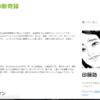 バンドマン、印藤勢さんのブログ立ち上げを手伝いました